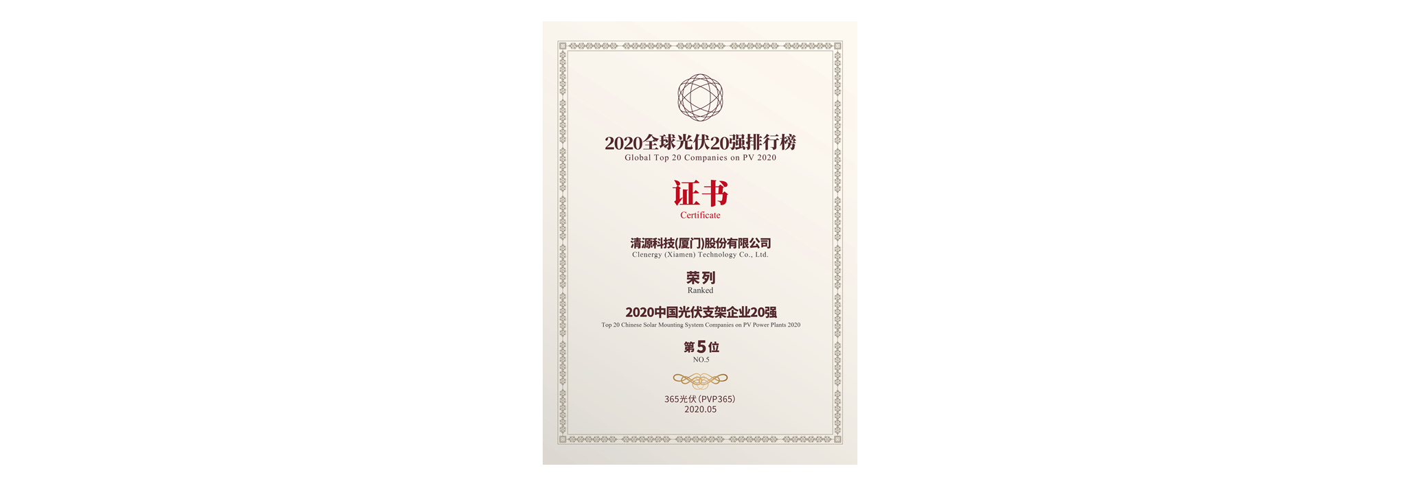 Clenergy Ranked 5th in Top Chinese Solar Mounting System Companies 2020 Certificate